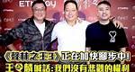 《聲林之王3》正在加快腳步中! 王令麟喊話:我們沒有悲觀的權利