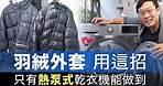 486團購 LG大容量免曬衣 乾衣機 ,秋冬大衣の清潔祕技