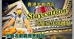 [Staycation 香港] 香港半島酒店 五星級住宿體驗 / 人生第一次坐勞斯萊斯 /參加半島名廚親授烹飪班 / 嘉麟樓飲茶 / The Peninsula Hong Kong