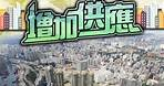 【on.cc東網】施政報告聚焦房屋土地 黃偉綸指中長期提供40萬至50萬個單位