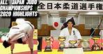 全日本柔道選手権大会2020年 ハイライト All-Japan Judo Championships 2020 Highlights