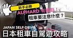 日本租車自駕遊攻略 Japan car rental self-driving | Alphard 有幾勁 | 詳細介紹租車注意事項 | 新手必睇 | hkqueentulip