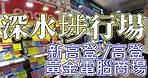 疫情下的香港 市面實況 記錄街拍 深水埗 高登電腦中心 黃金電腦商場 買硬碟 手提電腦 電子特賣城 Centralfield 砌機 出口 順豐 集運 營業時間 黑店 平面圖 店鋪 SWITCH PS5
