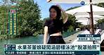 水果茶董娘疑闖涵碧樓泳池「脫罩拍照」|華視新聞 20210801