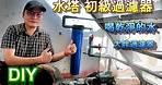 (水電DIY) 自來水初級過濾器