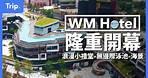 【全新片段🎬】WM Hotel酒店正式開幕! | 2021必去Staycation | 帶你去浪漫打卡禮堂、無邊際泳池、多款海景房、Gym房 | 酒店與大自然融為一體 | 西貢好去處