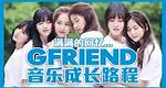 GFRIEND (여자친구) 小女友宣布解散 从'Glass Bead'到'MAGO' 回归KPOP超人气女团GFRIEND必听神曲 Sowon Yerin Eunha Yuju SinB Umji