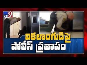 US cop wrestling young amputee to the floor invites criticism - TV9
