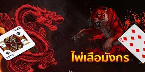 มังกรเสือ