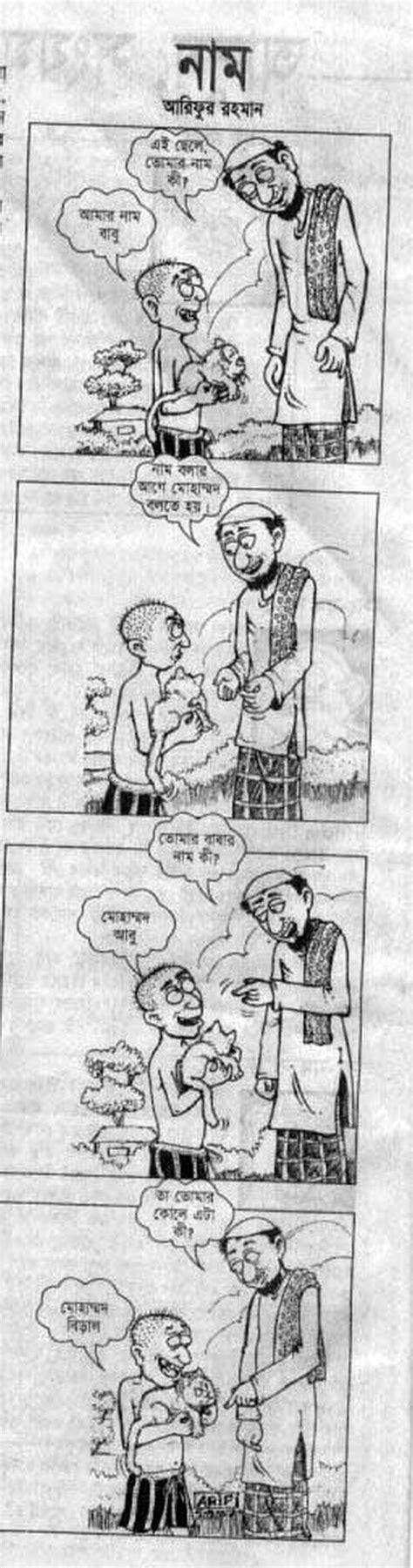 2007 Bangladesh Cartoon Controversy