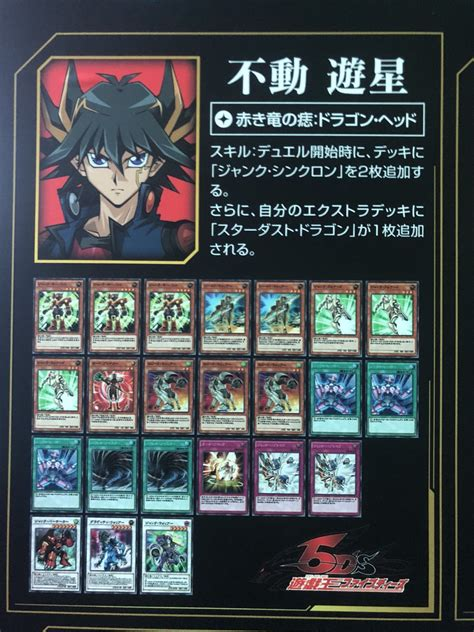 Cyrus Deck Build Duel Links Characters