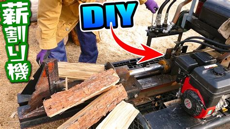 Diy Wood Splitting Machine