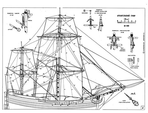 Free Ship Model Plans And Drawings