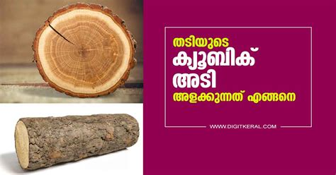 How To Calculate Wood Measurement For Wood