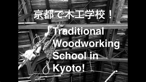 Kyoto-Woodworking-School