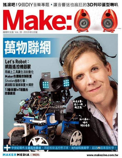 Make-Magazine-Download