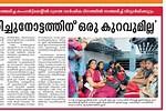 Malayalam News Today Latest