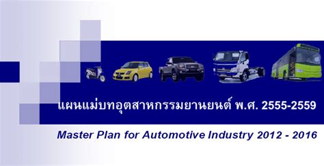 [pdf] Master Plan For Automotive Industry 2012   2016.
