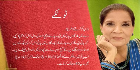 Weight Loss Tips By Zubaida Apa