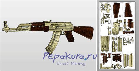 Ak 47 Pepakura