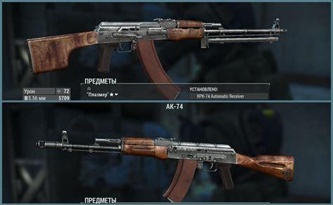 Ak74 Russian Assault Rifle Fallout 4