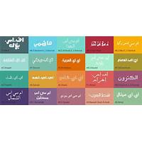 Buying arabic fonts master collection