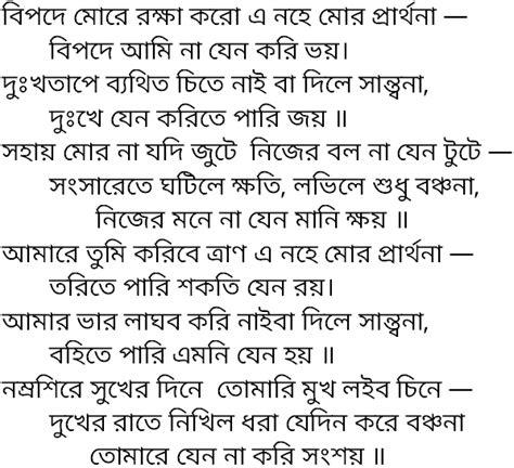 Bipode More Rokkha Koro Poem And Bipod Cant