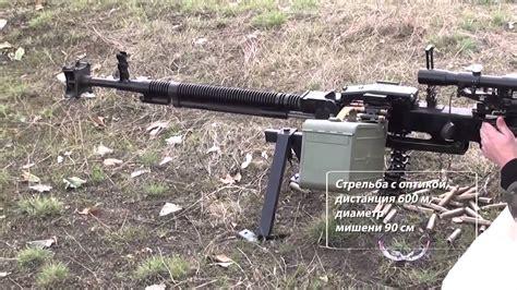 Dshk Sniper Rifle