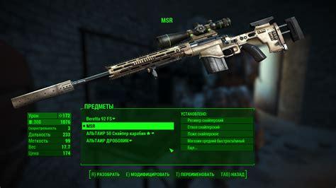 Fallout 4 Fallout 3 Sniper Rifle Mod