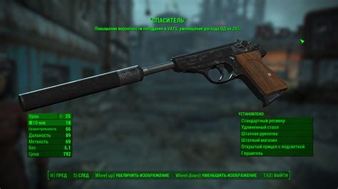 Fallout 4 Walther Ppk