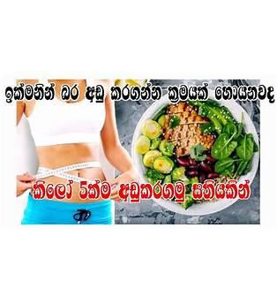 Fat Loss Diet Sinhala