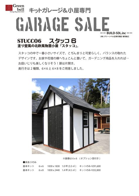 Garage Sale Com Make Your Own Beautiful  HD Wallpapers, Images Over 1000+ [ralydesign.ml]