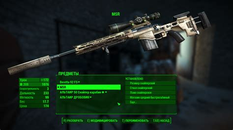 How To Make A Sniper Rifle In Fallout 4