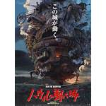 Best place to watch howl s moving castle 2004 online