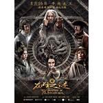 Journey to china: the iron mask mystery 2017 download legendado hd
