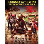 Stream the journey to the west: the demons strike back 2017