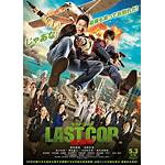 Last cop the movie 2017 full movie online blu ray