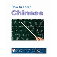 Best learn chinese with rocket chinese! the no 1 learn chinese product