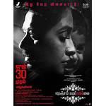 Stream nenjam marappathillai 2017 movie online