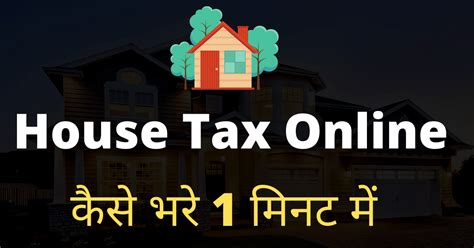 Online Tax Kaise Bhare