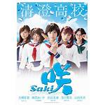 Saki 2017 dvd quality watch online