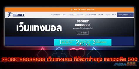sbobet888888888