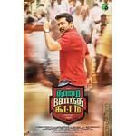 Thaana serndha kootam 2017 hd download for mobile